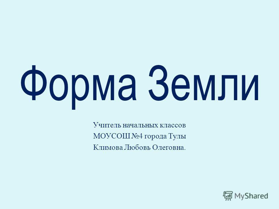 Учитель начальных классов МОУСОШ 4 города Тулы Климова Любовь Олеговна.