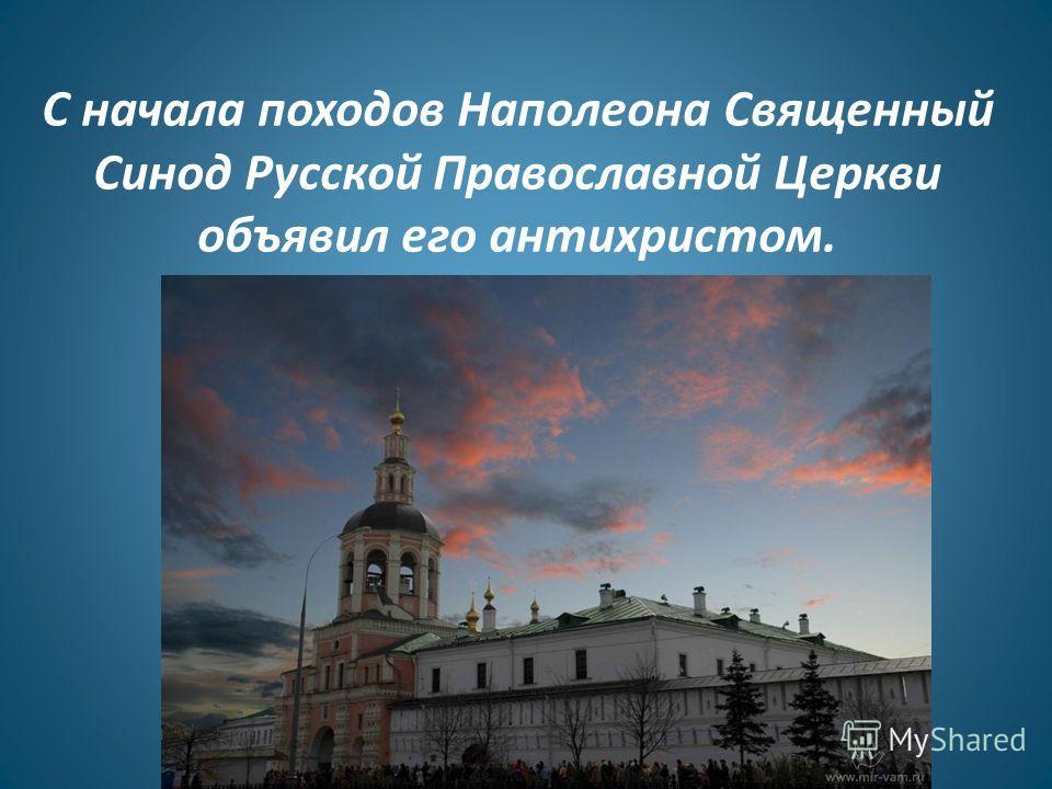 С начала походов Наполеона Священный Синод Русской Православной Церкви объявил его антихристом.