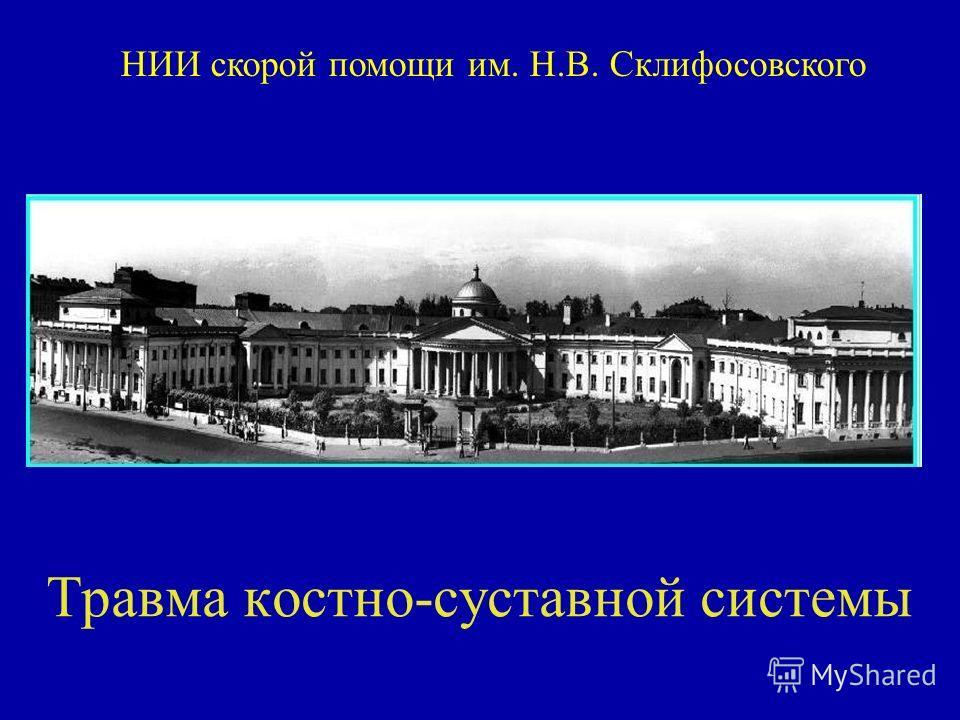 Травма костно-суставной системы НИИ скорой помощи им. Н. В. Склифосовского
