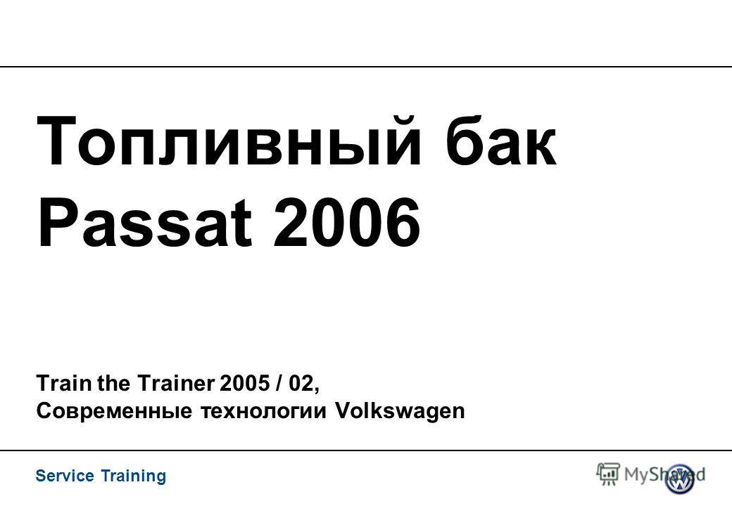 Service Training Топливный бак Passat 2006 Train the Trainer 2005 / 02, Современные технологии Volkswagen
