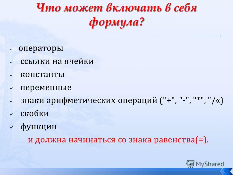 операторы ссылки на ячейки константы переменные знаки арифметических операций (+, -, *, /«) скобки функции и должна начинаться со знака равенства(=).