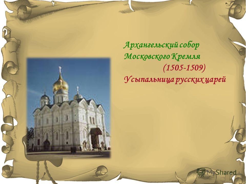 Архангельский собор Московского Кремля (1505-1509) Усыпальница русских царей
