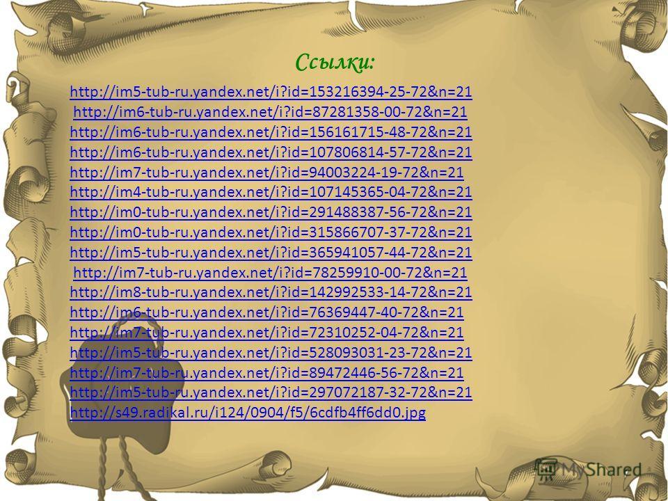 Ссылки: http://im5-tub-ru.yandex.net/i?id=153216394-25-72&n=21 http://im6-tub-ru.yandex.net/i?id=87281358-00-72&n=21 http://im6-tub-ru.yandex.net/i?id=156161715-48-72&n=21 http://im6-tub-ru.yandex.net/i?id=107806814-57-72&n=21 http://im7-tub-ru.yande
