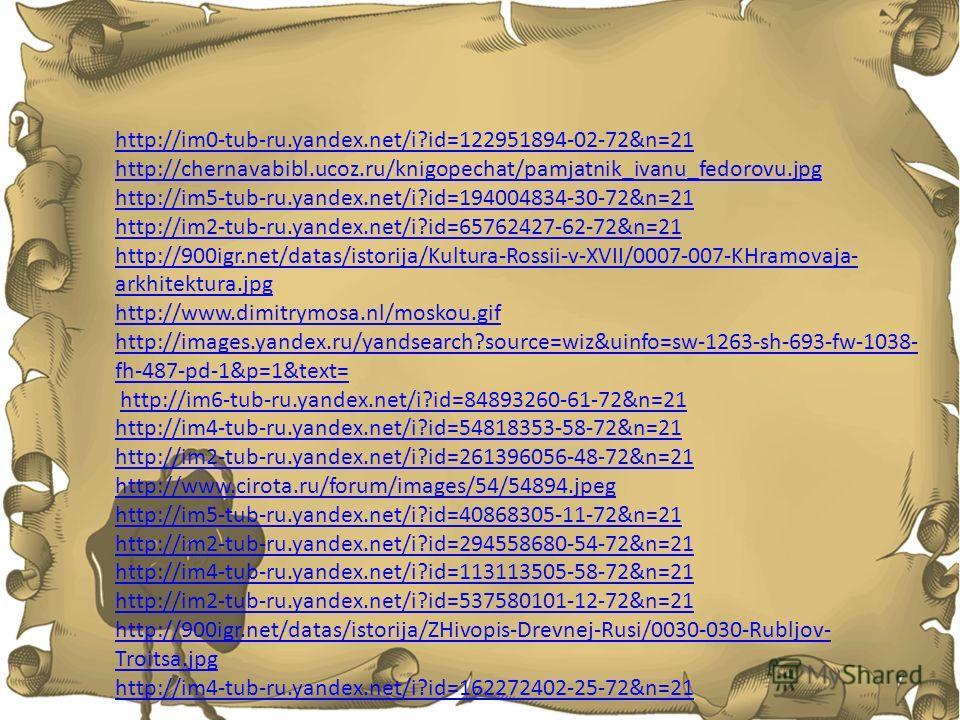 http://im0-tub-ru.yandex.net/i?id=122951894-02-72&n=21 http://chernavabibl.ucoz.ru/knigopechat/pamjatnik_ivanu_fedorovu.jpg http://im5-tub-ru.yandex.net/i?id=194004834-30-72&n=21 http://im2-tub-ru.yandex.net/i?id=65762427-62-72&n=21 http://900igr.net