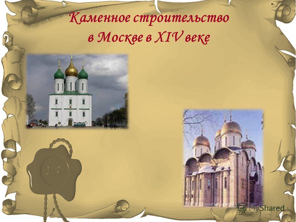 Каменное строительство в Москве в XIV веке