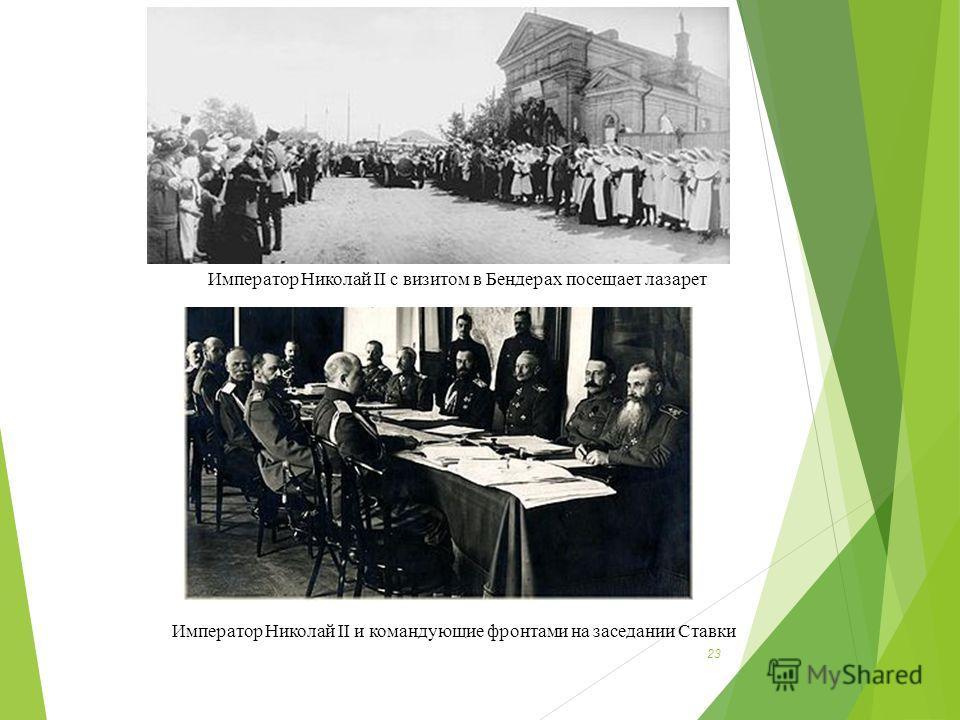 23 Император Николай II с визитом в Бендерах посещает лазарет Император Николай II и командующие фронтами на заседании Ставки