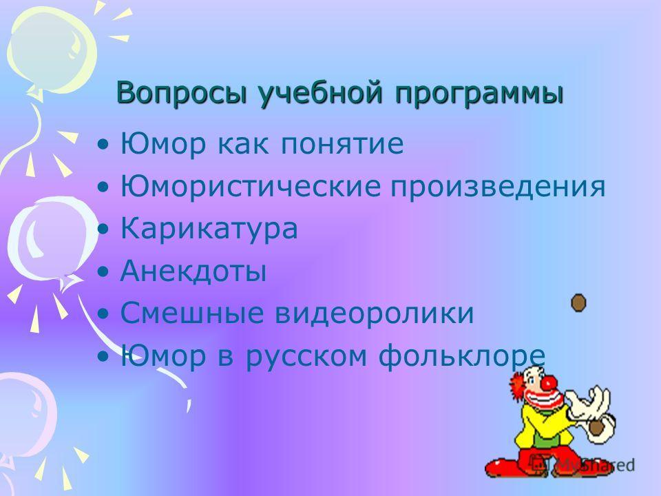 Вопросы учебной программы Юмор как понятие Юмористические произведения Карикатура Анекдоты Смешные видеоролики Юмор в русском фольклоре
