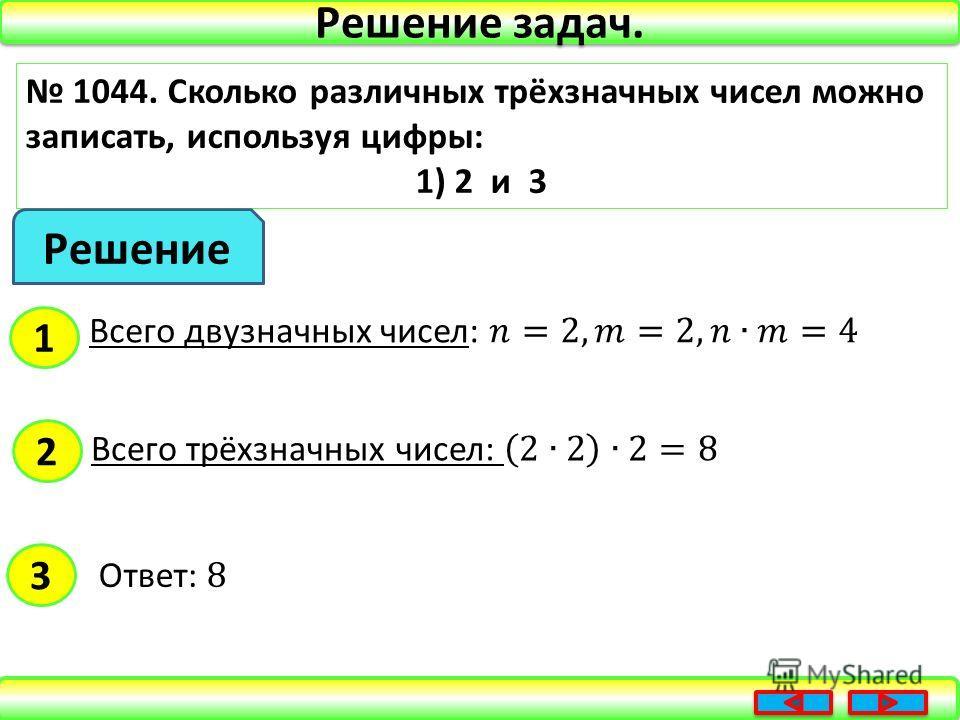 Решение задач. 1044. Сколько различных трёхзначных чисел можно записать, используя цифры: 1) 2 и 3 Решение 1 2 3