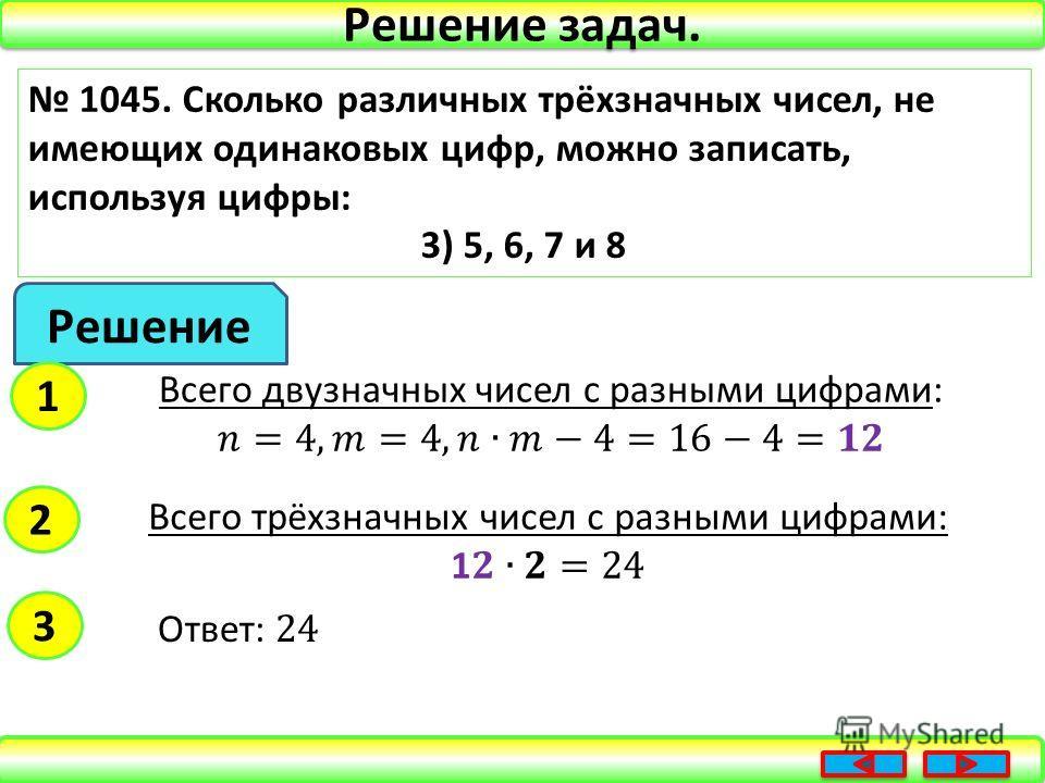 Решение задач. 1045. Сколько различных трёхзначных чисел, не имеющих одинаковых цифр, можно записать, используя цифры: 3) 5, 6, 7 и 8 Решение 1 2 3