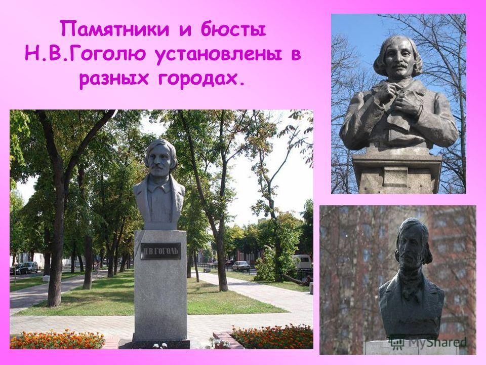 Памятники и бюсты Н.В.Гоголю установлены в разных городах.