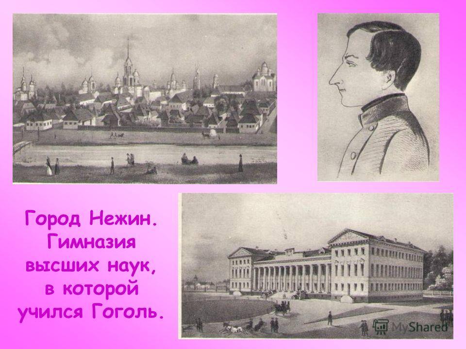 Город Нежин. Гимназия высших наук, в которой учился Гоголь.