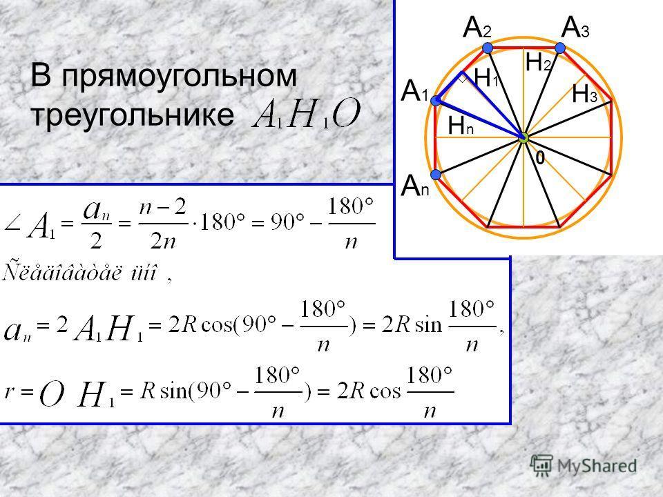 В прямоугольном треугольнике 0 A1A1 AnAn A2A2 A3A3 HnHn H1H1 H2H2 H3H3
