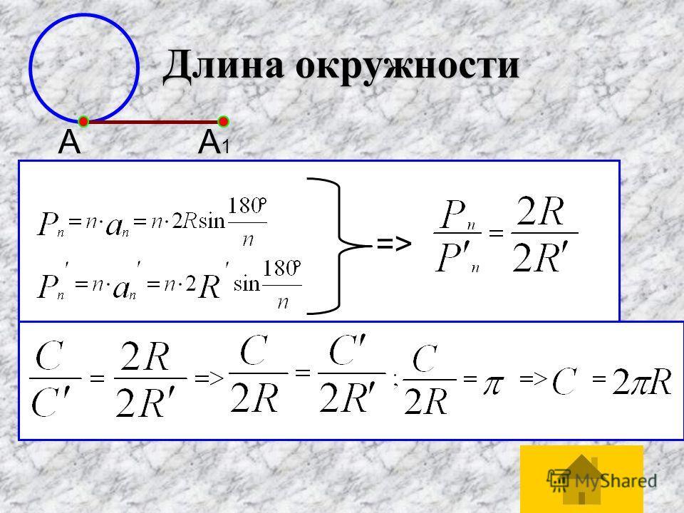 Длина окружности AA1A1 =>