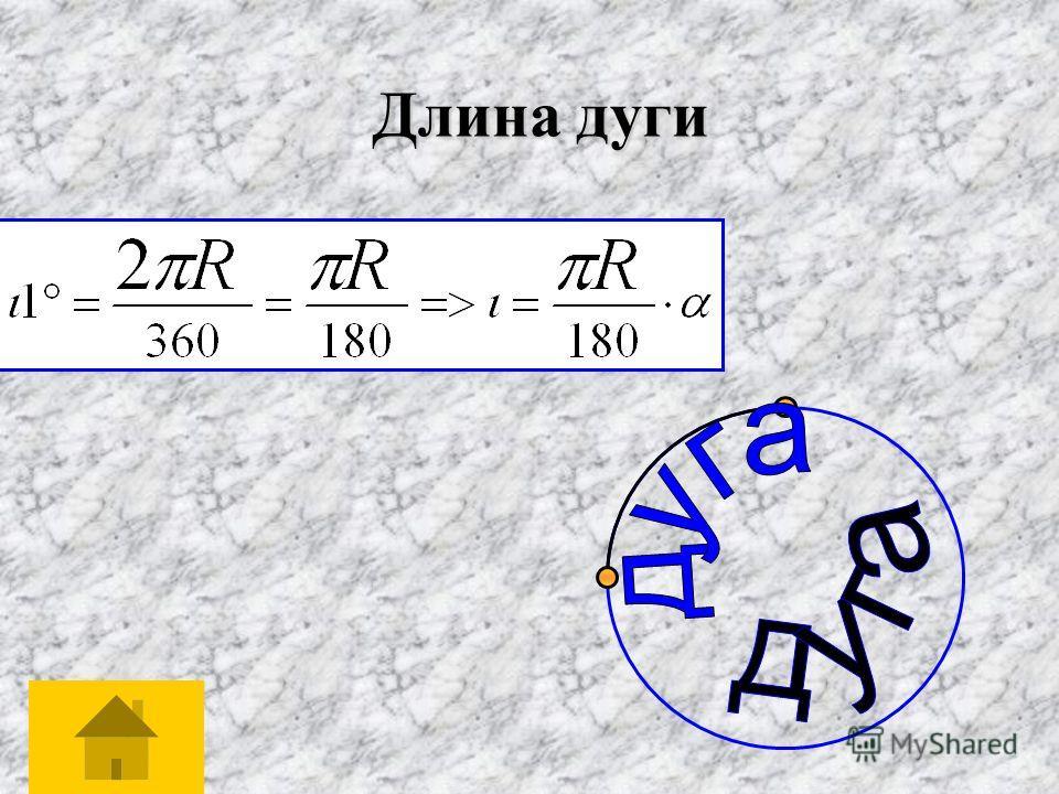 Длина дуги