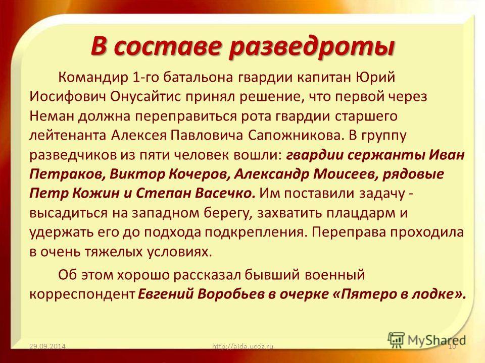 В составе разведроты Командир 1-го батальона гвардии капитан Юрий Иосифович Онусайтис принял решение, что первой через Неман должна переправиться рота гвардии старшего лейтенанта Алексея Павловича Сапожникова. В группу разведчиков из пяти человек вош