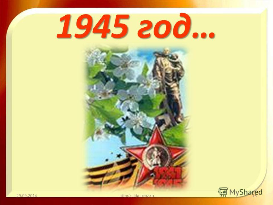 1945 год… 29.09.2014http://aida.ucoz.ru16