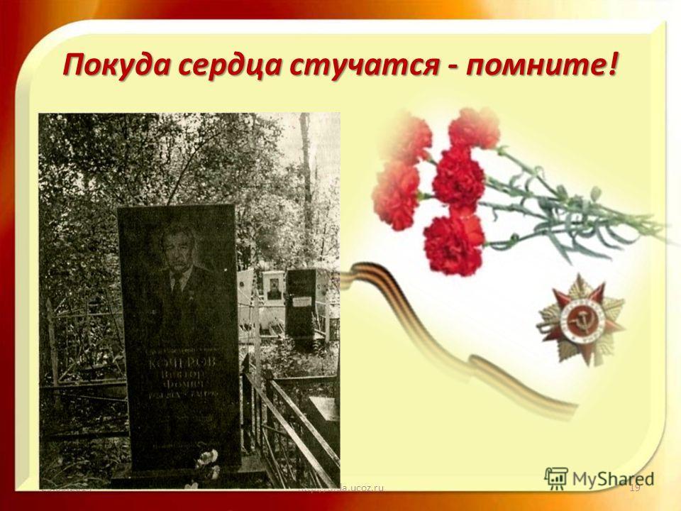 Покуда сердца стучатся - помните! 29.09.2014http://aida.ucoz.ru19