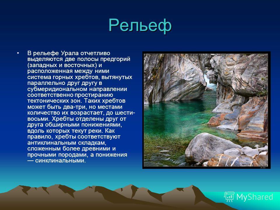 Рельеф В рельефе Урала отчетливо выделяются две полосы предгорий (западных и восточных) и расположенная между ними система горных хребтов, вытянутых параллельно друг другу в субмеридиональном направлении соответственно простиранию тектонических зон.