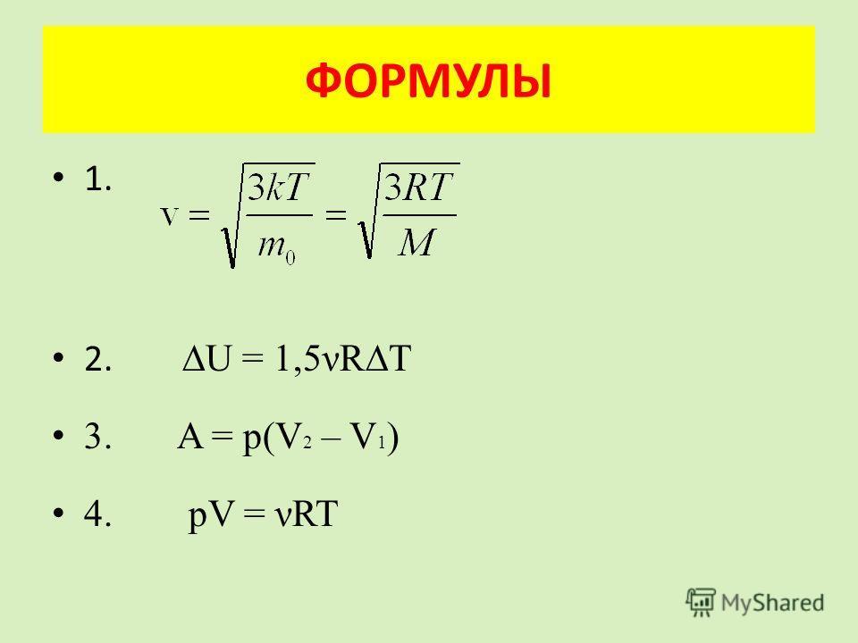 ФОРМУЛЫ 1. 2. U = 1,5νRT 3. A = p(V 2 – V 1 ) 4. pV = νRT
