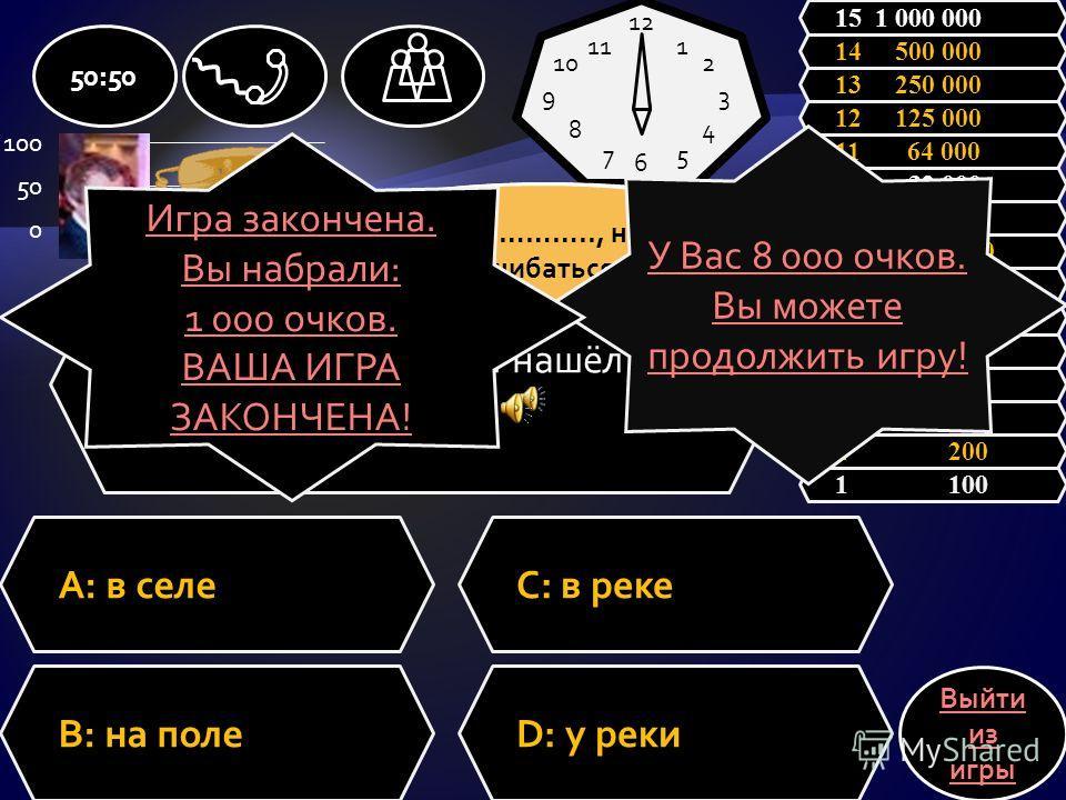 Вопрос: Как звали дворецкого в рассказе «Муму» ? A: КапитонC: Антипка B: ГаврилаD: Степан 50:50 1 100 2 200 3 300 4 500 5 1 000 6 2 000 7 4 000 8 8 000 9 16 000 10 32 000 11 64 000 12 125 000 13 250 000 14 500 000 15 1 000 000 Выйти из игры 12 6 93 1