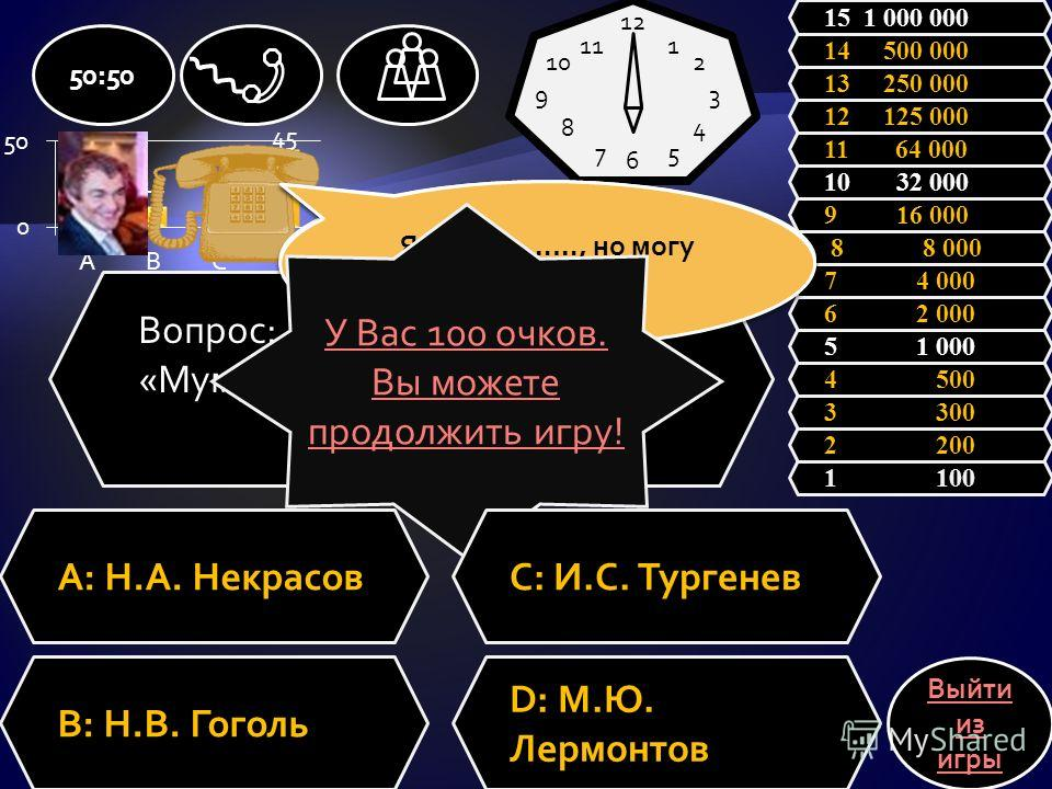 1.http://sociocom.ru/2008/08/14/airports/ - крупнейшие аэропорты мираhttp://sociocom.ru/2008/08/14/airports/ 2.http://6233.ucoz.ru/67890/igri/logicheskie/millioner.jpg - Заставка на игруhttp://6233.ucoz.ru/67890/igri/logicheskie/millioner.jpg 3. созд