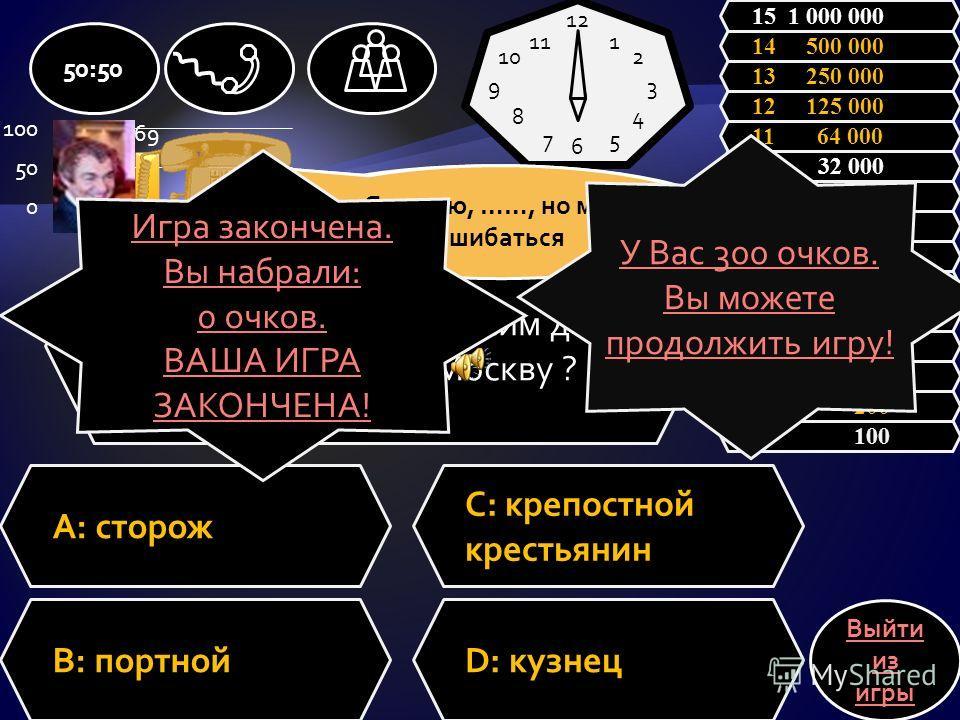 Вопрос: Где жил Герасим до того как приехал в Москву ? A: в селе C: в посёлке В: в деревне 50:50 Выйти из игры 1 100 2 200 3 300 4 500 5 1 000 6 2 000 7 4 000 8 8 000 9 16 000 10 32 000 11 64 000 12 125 000 13 250 000 14 500 000 15 1 000 000 12 6 93