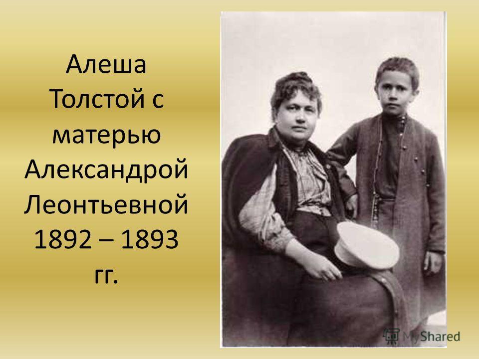 Алеша Толстой с матерью Александрой Леонтьевной 1892 – 1893 гг.
