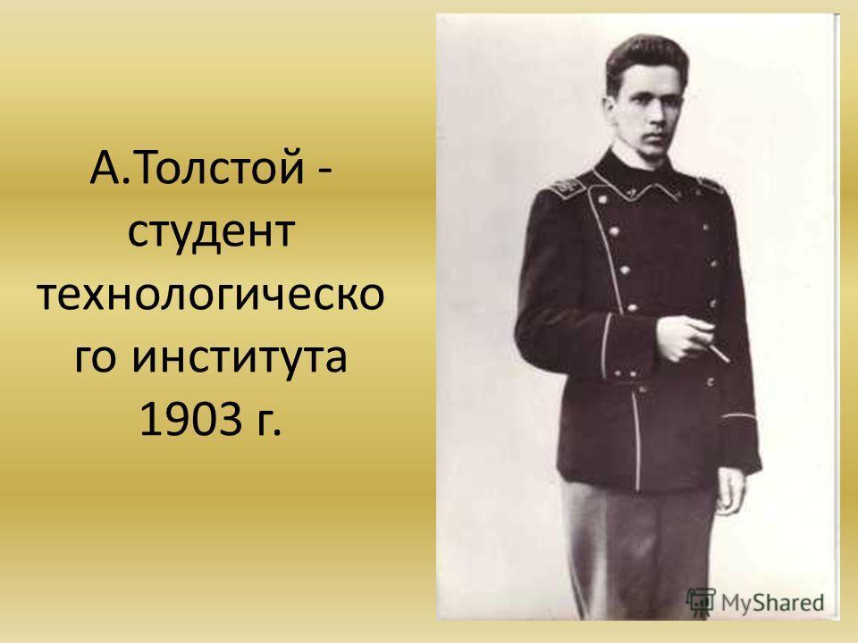 А.Толстой - студент технологического института 1903 г.