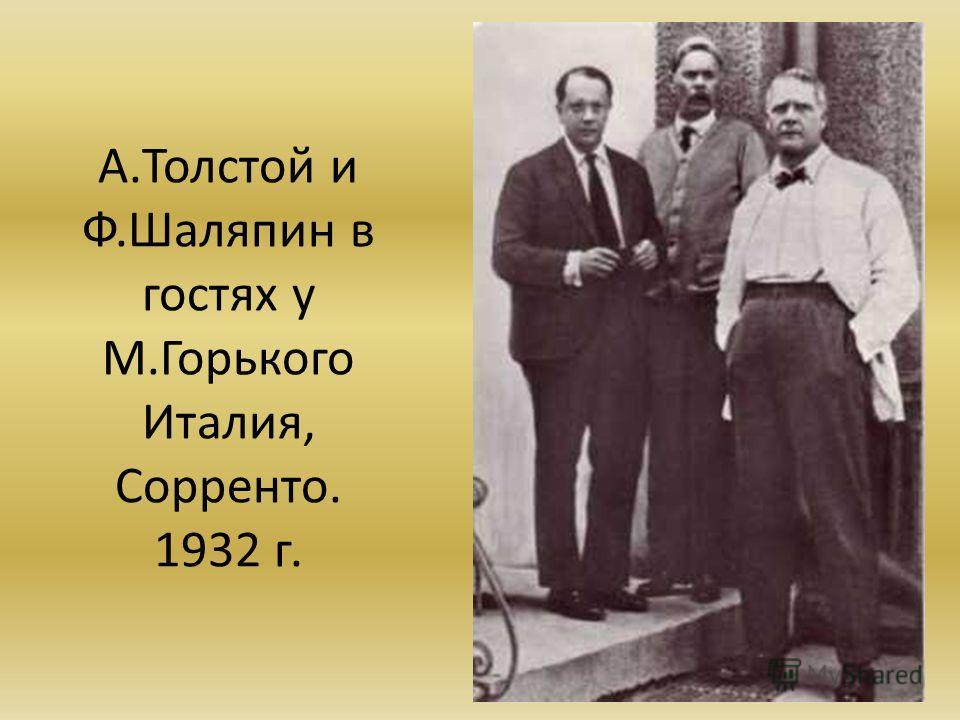 А.Толстой и Ф.Шаляпин в гостях у М.Горького Италия, Сорренто. 1932 г.