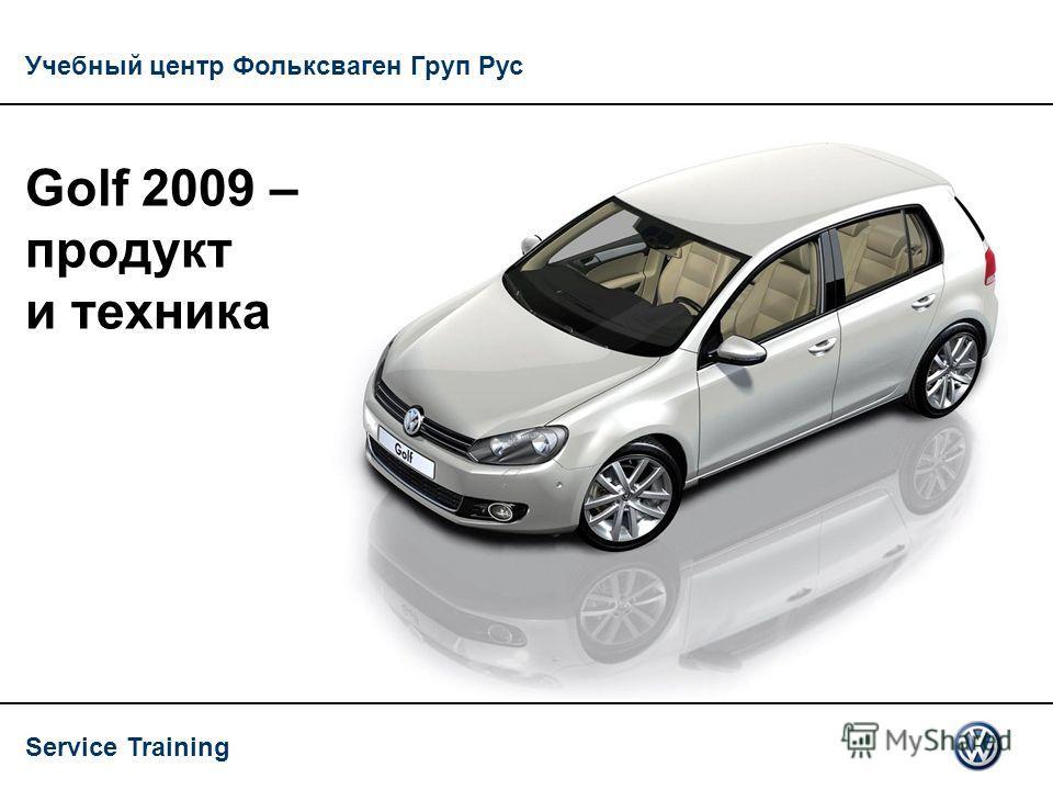 Service Training Учебный центр Фольксваген Груп Рус Golf 2009 – продукт и техника
