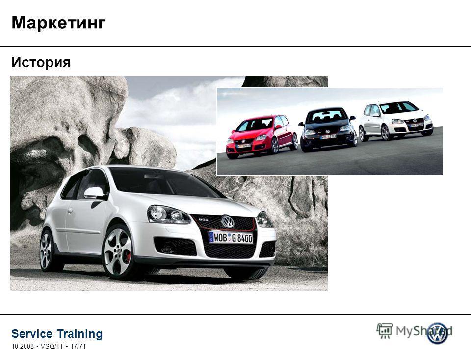 Service Training 10.2008 VSQ/TT 17/71 Маркетинг История