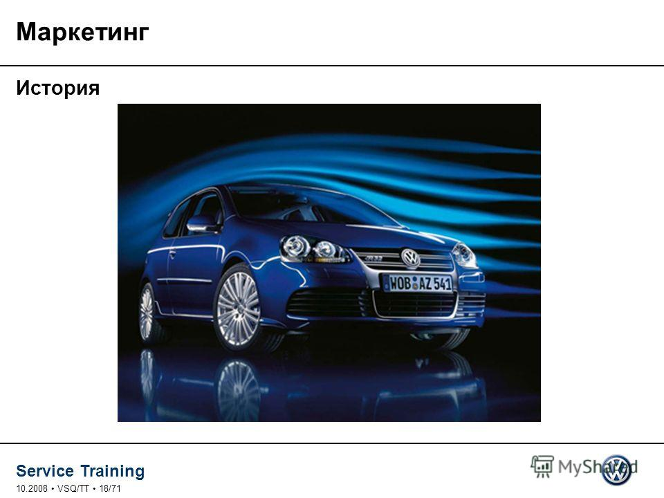 Service Training 10.2008 VSQ/TT 18/71 Маркетинг История