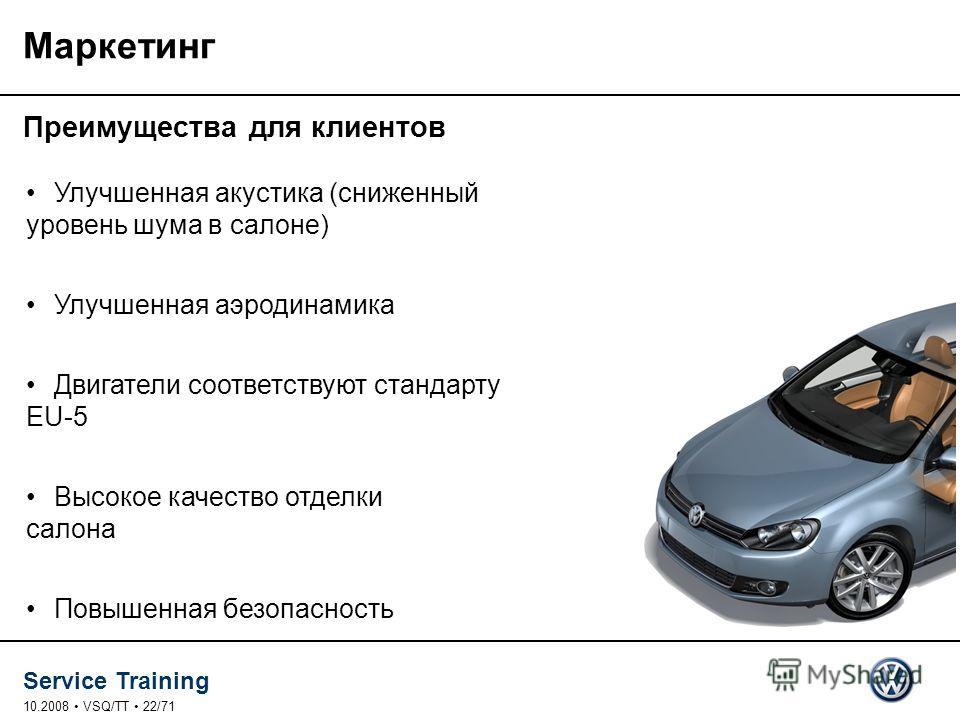 Service Training 10.2008 VSQ/TT 22/71 Маркетинг Преимущества для клиентов Улучшенная акустика (сниженный уровень шума в салоне) Улучшенная аэродинамика Двигатели соответствуют стандарту EU-5 Высокое качество отделки салона Повышенная безопасность