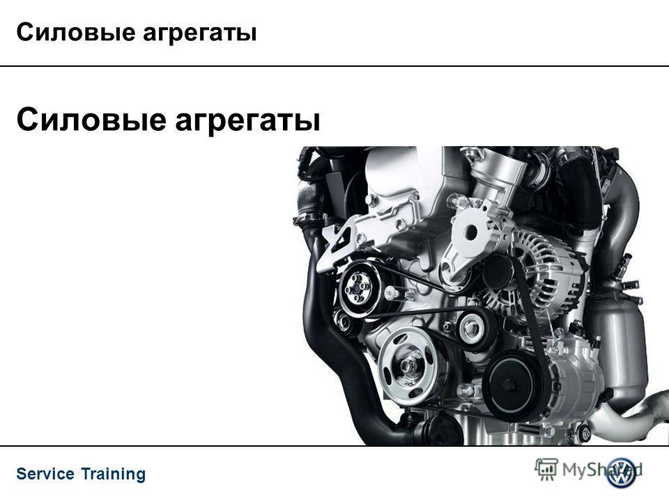 Service Training Силовые агрегаты