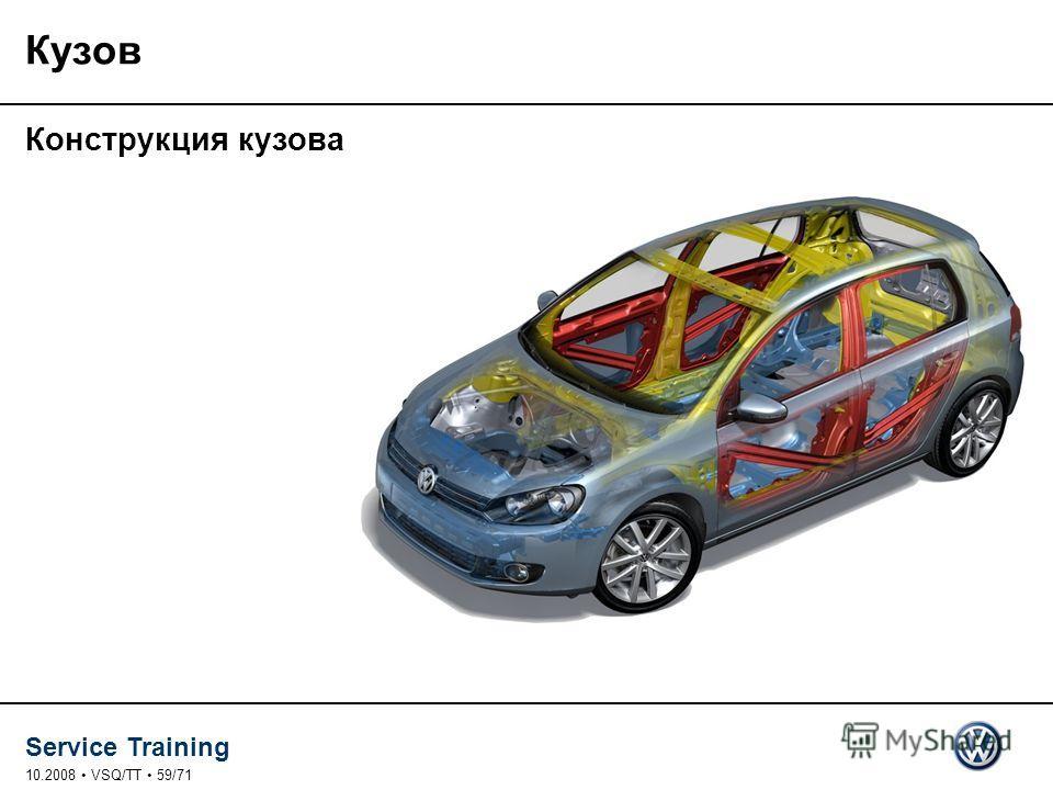 Service Training 10.2008 VSQ/TT 59/71 Кузов Конструкция кузова