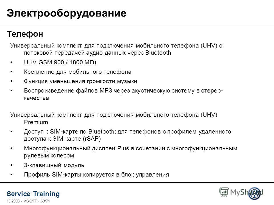 Service Training 10.2008 VSQ/TT 69/71 Электрооборудование Телефон Универсальный комплект для подключения мобильного телефона (UHV) с потоковой передачей аудио-данных через Bluetooth UHV GSM 900 / 1800 MГц Крепление для мобильного телефона Функция уме