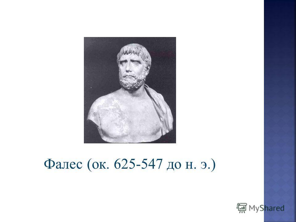 Фалес (ок. 625-547 до н. э.)