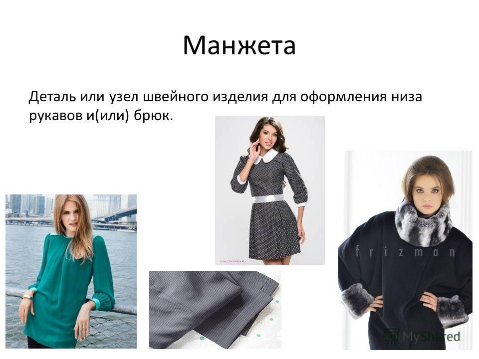 Манжета Деталь или узел швейного изделия для оформления низа рукавов и(или) брюк.