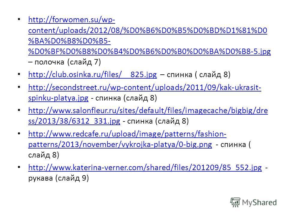 http://forwomen.su/wp- content/uploads/2012/08/%D0%B6%D0%B5%D0%BD%D1%81%D0 %BA%D0%B8%D0%B5- %D0%BF%D0%B8%D0%B4%D0%B6%D0%B0%D0%BA%D0%B8-5. jpg – полочка (слайд 7) http://forwomen.su/wp- content/uploads/2012/08/%D0%B6%D0%B5%D0%BD%D1%81%D0 %BA%D0%B8%D0%