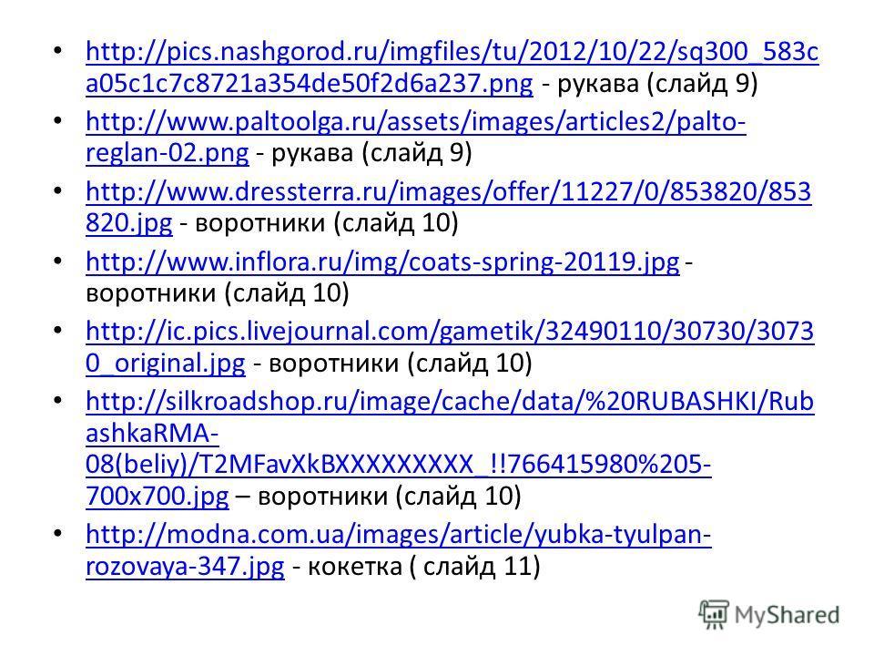 http://pics.nashgorod.ru/imgfiles/tu/2012/10/22/sq300_583c a05c1c7c8721a354de50f2d6a237. png - рукава (слайд 9) http://pics.nashgorod.ru/imgfiles/tu/2012/10/22/sq300_583c a05c1c7c8721a354de50f2d6a237. png http://www.paltoolga.ru/assets/images/article