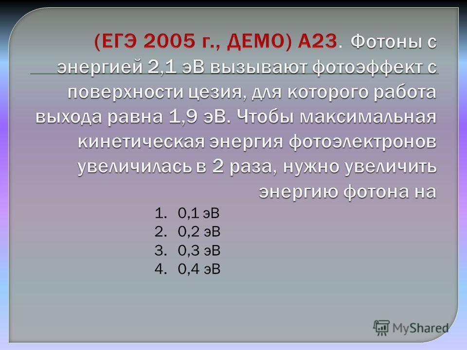 1.0,1 эВ 2.0,2 эВ 3.0,3 эВ 4.0,4 эВ