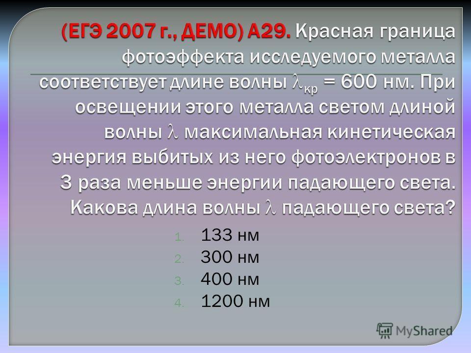 1. 133 нм 2. 300 нм 3. 400 нм 4. 1200 нм