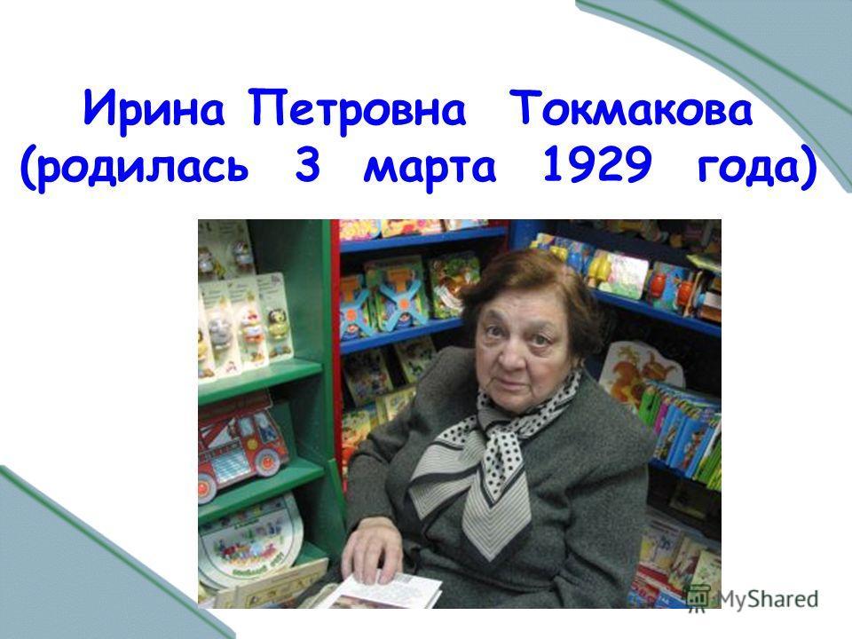 Ирина Петровна Токмакова (родилась 3 марта 1929 года)
