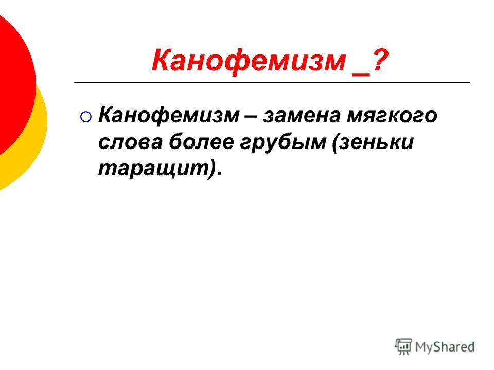 Канофемизм _? Канофемизм – замена мягкого слова более грубым (сеньки таращит).
