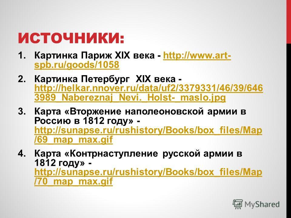 ИСТОЧНИКИ: 1. Картинка Париж XIX века - http://www.art- spb.ru/goods/1058http://www.art- spb.ru/goods/1058 2. Картинка Петербург XIX века - http://helkar.nnover.ru/data/uf2/3379331/46/39/646 3989_Nabereznaj_Nevi._Holst-_maslo.jpg http://helkar.nnover