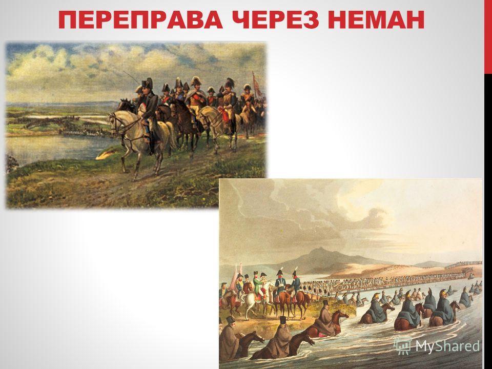 ПЕРЕПРАВА ЧЕРЕЗ НЕМАН
