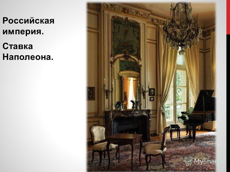Российская империя. Ставка Наполеона.