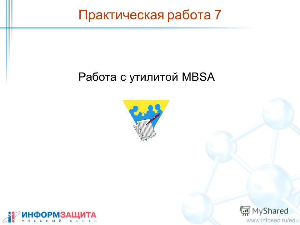 Практическая работа 7 Работа с утилитой MBSA