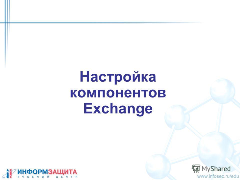 Настройка компонентов Exchange