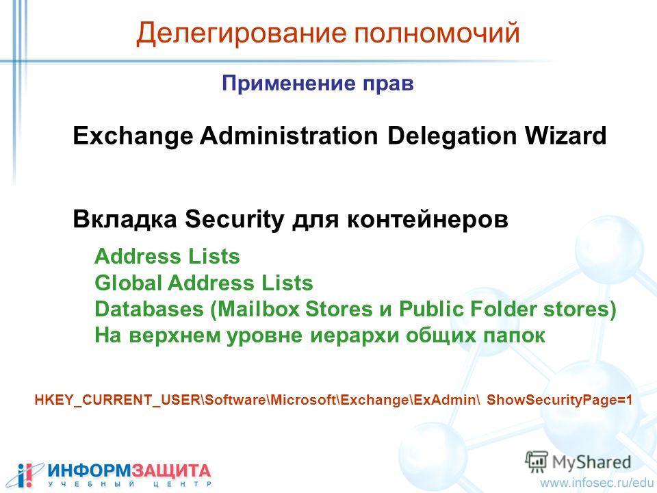 Делегирование полномочий Применение прав Exchange Administration Delegation Wizard Вкладка Security для контейнеров Address Lists Global Address Lists Databases (Mailbox Stores и Public Folder stores) На верхнем уровне иерархи общих папок HKEY_CURREN